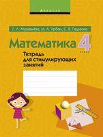 Математика. 4 класс. Тетрадь для стимулирующих занятий