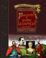 Рыцари и Дамы Беларуси. Книга 3