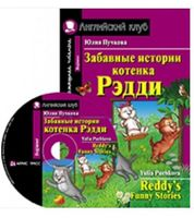 Reddy`s Funny Stories (+ CD)