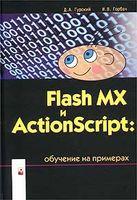 Flash MX и ActionScript: обучение на примерах