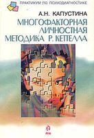 Многофакторная личностная методика Р. Кеттелла