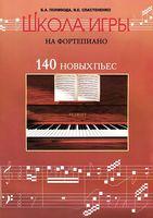 Школа игры на фортепиано. 140 новых пьес