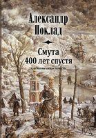 Смута 400 лет спустя