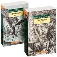 Дон Кихот (в двух книгах)