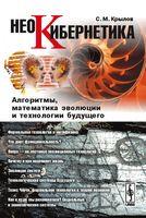 Неокибернетика. Алгоритмы, математика эволюции и технологии будущего