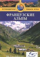Французские Альпы. Путеводитель