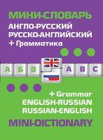 Англо-русский русско-английский мини-словарь (+ грамматика)