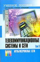 Телекоммуникационные системы и сети. Учебное пособие. Том 3