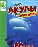 Акулы. Забавные наклейки
