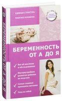 Беременность от А до Я