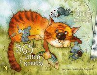 365 дней с котом. Календарь 2017