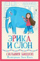 Эрика и слон