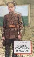 Сибирь, союзники и Колчак. Поворотный момент русской истории. 1918-1920 гг