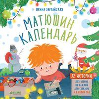Матюшин календарь. 32 истории для чтения на каждый день декабря и в Новый год