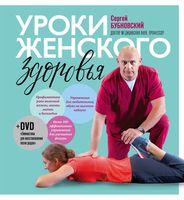 Уроки женского здоровья (+ DVD)