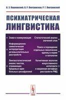 Психиатрическая лингвистика