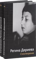 Регина Дериева. Сочинения. В 2 томах (комплект)