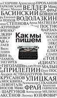 Как мы пишем
