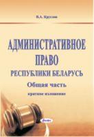 Административное право Республики Беларусь. Общая часть. Краткое изложение