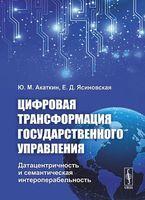 Цифровая трансформация государственного управления