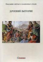 Сказания святых и блаженных отцов (м)