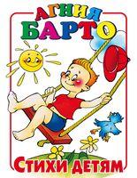 Агния Барто. Стихи детям
