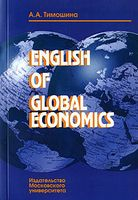 English of Global Economics