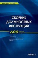Сборник должностных инструкций. 600 образцов инструкций
