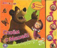 Маша и Медведь. Споем с Машей! Книжка-игрушка