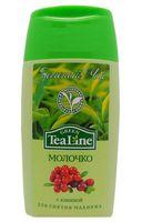 """Молочко для снятия макияжа """"Зеленый чай с клюквой"""" (150 мл)"""