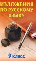 Изложения по русскому языку. 9 класс