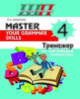 Тренажер по английской грамматике. 4 класс