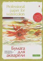 Папка для акварели (А4; 8 листов)