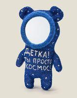 """Игрушка-зеркало """"Детка, ты просто космос"""""""