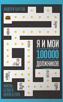 Я и мои 100 000 должников. Жизнь белого коллектора