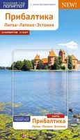 Прибалтика. Литва. Латвия. Эстония. Путеводитель с мини-разговорником (+ карта)