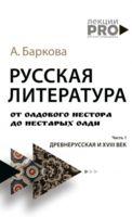 Русская литература от олдового Нестора до нестарых Олди