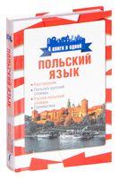 Польский язык. 4 книги в одной