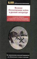 Великая Отечественная война в русской литературе