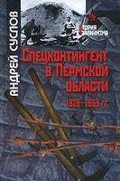 Спецконтингент в Пермской области. 1929-1953 гг.