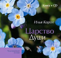 Царство Души. Исцеление словом и музыкой (+CD)