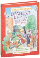 Большая книга веселых историй