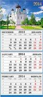 """Календарь квартальный на 2014 год """"Церкви. Екатерининский собор"""""""