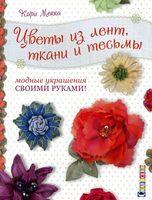 Цветы из лент, ткани и тесьмы. Модные украшения своими руками