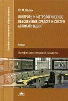 Контроль и метрологическое обеспечение средств и систем автоматизации