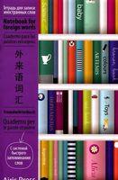 Тетрадь для записи иностранных слов с клапанами (книжный шкаф)