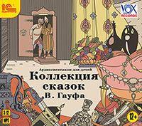 Коллекция сказок В. Гауфа