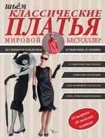 Шьем классические платья