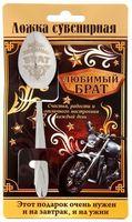 """Ложка чайная металлическая на открытке """"Любимый брат"""" (137 мм)"""