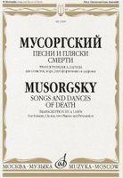 Мусоргский. Песни и пляски смерти